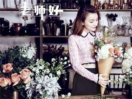 吴昕告诉你女神最爱什么花