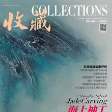 《收藏》杂志