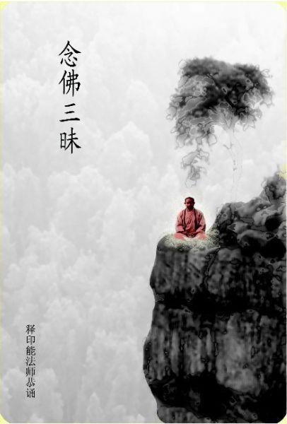 印能法师佛乐专辑《念佛三昧》