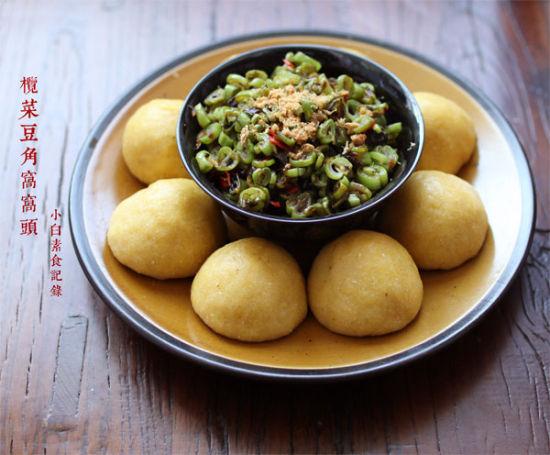 团圆年菜:榄菜豆角玉米面窝窝头