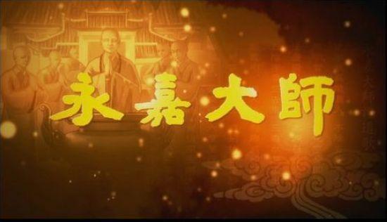 《永嘉大师》纪录片