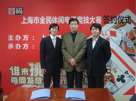 爱码公司高层与上海市体育总会领导签约合影