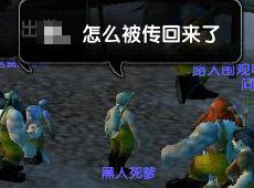 铁炉堡玩家被自动传送回出生点