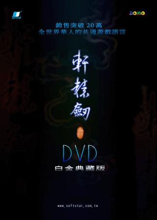 轩辕剑叁・云和山的彼端DVD白金典藏版