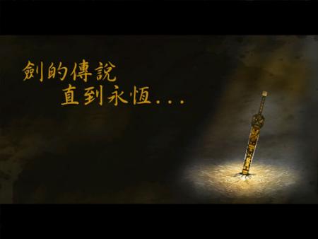 剑的传说直到永恒