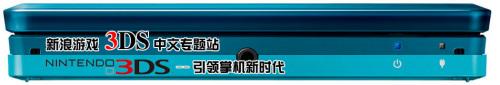 点击进入新浪3DS中文网!获取最新最全3DS游戏资讯