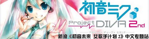 点击进入《初音未来 女歌手计划2》中文专题
