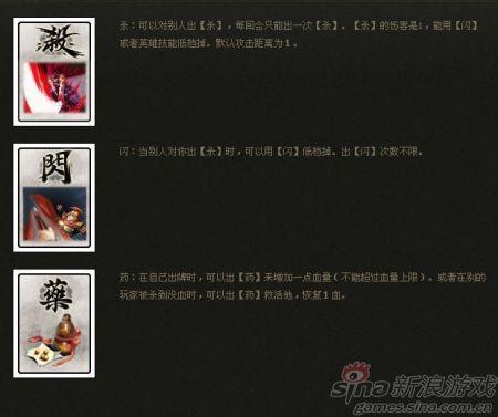 《QQ英雄杀》的基本牌