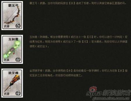 《QQ英雄杀》的武器