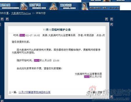 11月17日官方发布临时维护公告