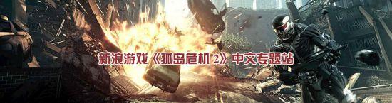 点击进入《孤岛危机2》中文专题站 获取最新最全《孤岛危机2》资讯