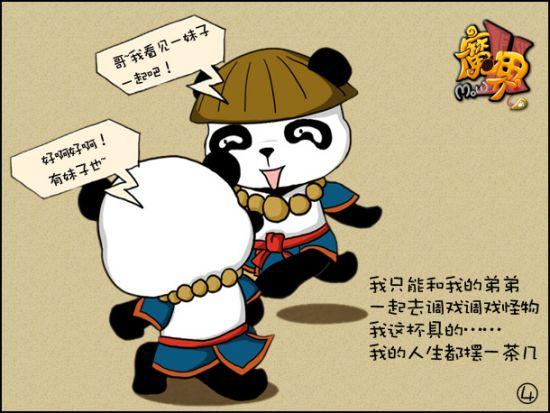 魔界2可爱漫画之我是一只可爱的熊猫