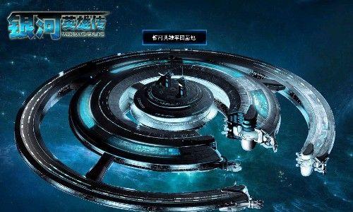 抗战英雄赵一曼事�_占领银河的心脏银河英雄传中央太空城