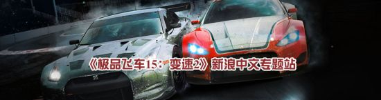 点击进入《极品飞车15》中文专题站 获取最新最全《极品飞车15》资讯
