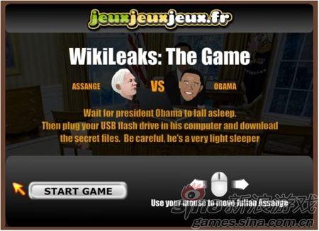 维基解密游戏