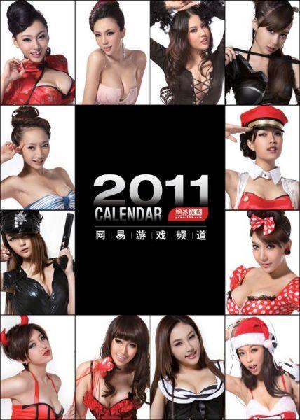 2011 网易游戏频道