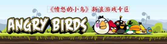 《愤怒的小鸟》新浪游戏专区 最新最全的游戏下载和攻略
