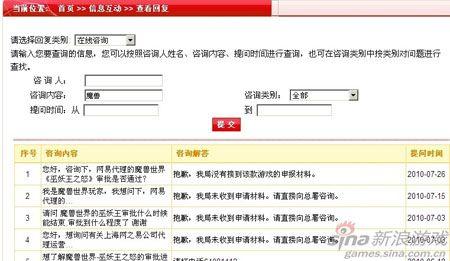 北京市新闻出版局在线咨询仍为WLK相关内容