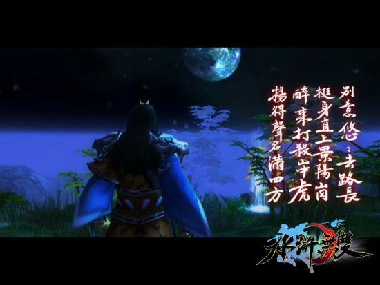 《水浒无双》武松景阳冈打虎