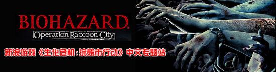 点击进入《生化危机:浣熊市行动》中文专题 获取最新最全《生化危机:浣熊市行动》资讯