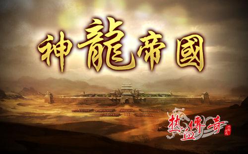 盛大公布《热血传奇》新世界观神龙帝国