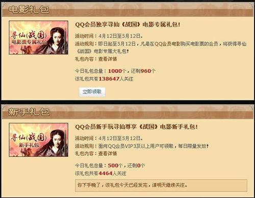 会员寻仙游戏礼包_寻仙推QQ会员免费领春节超值礼包活动寻仙游戏