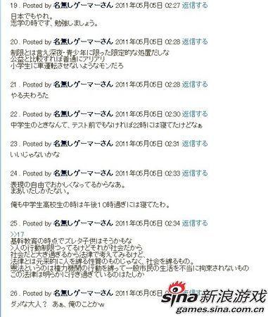 对于网络游戏并不发达的日本玩家来说,这个议案在他们看是非常可笑的。