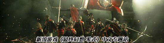 点击进入《最终幻想 零式》中文专题站 获取最新最全《最终幻想 零式》资讯