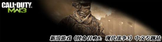 点击进入《使命召唤8》中文专题站 获取最新最全《使命召唤8》资讯