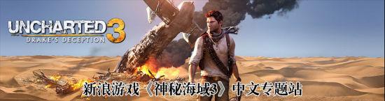 点击进入《神秘海域3》中文专题 获取最新最全《神秘海域3》资讯
