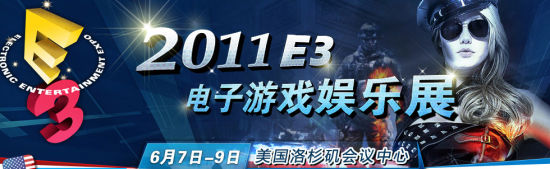 点击进入新浪游戏E3 2011游戏展专区获取最新最全游戏资讯