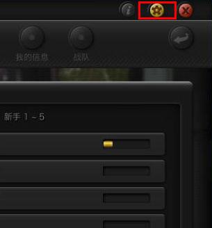 1.在游戏大厅右上角,黄色齿轮状按钮是游戏设置图标,点击可进入游戏设置界面。
