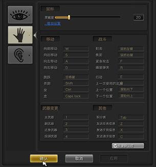 3.第二类为键位设置,可对游戏内各种操作键位进行设定。