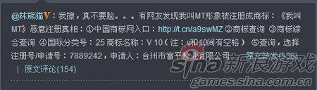 林熊猫微博谴责无良厂商