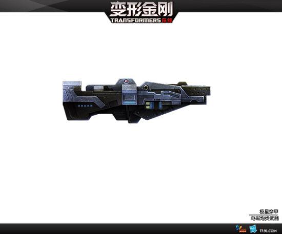 《变形金刚在线》电磁炮类武器-极星穿甲