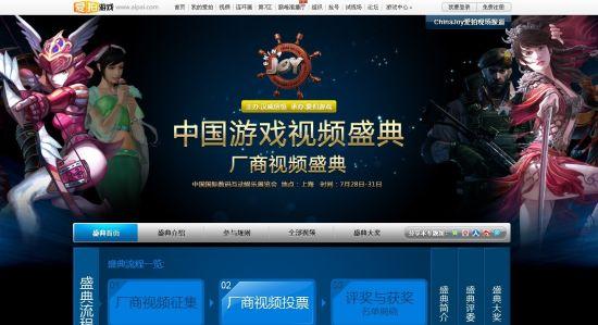 中国游戏视频盛典