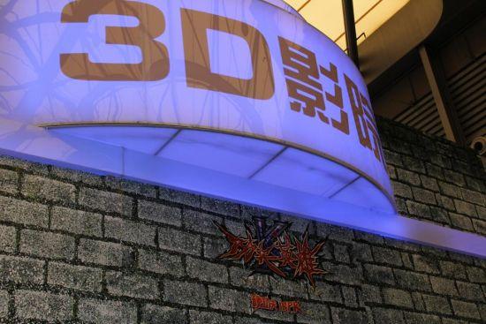 百乐门3D影院