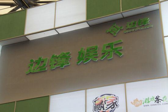 边锋娱乐CJ展台