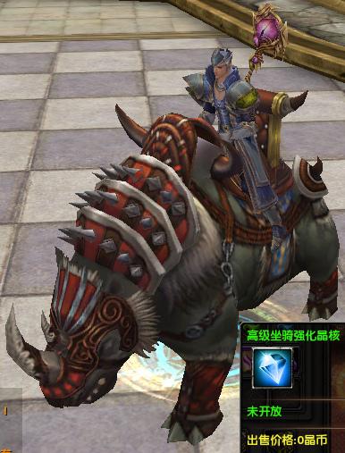 【插图02-坐骑与强化晶核】