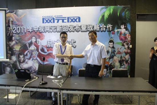网元网运营副总陈楹与中国电子竞技运动发展中心主任王治国