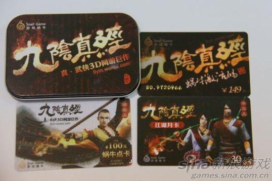 图三:游戏激活码卡片