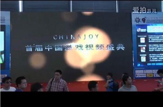 ChinaJoy视频盛典宣传大屏幕