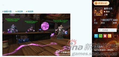 魔兽世界微博打哑谜