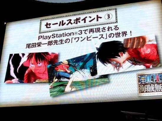 PS3独占新作《海贼无双》发布
