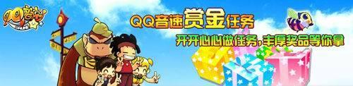 QQ音速赏金任务送好礼