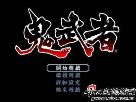 杉树升曾开发著名游戏系列《鬼武者》