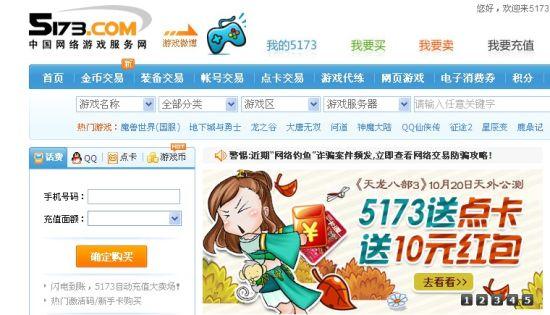 虚拟物品交易平台5173网站近日向香港交易所提交上市申请