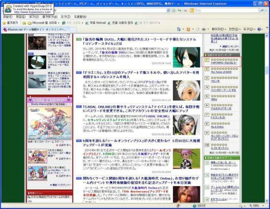 天堂梦Tartaros Japan 排名第一