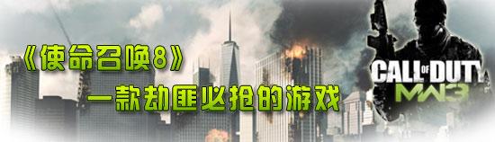 《使命召唤8》:劫匪必抢的游戏