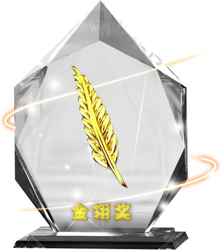 金翎奖奖杯